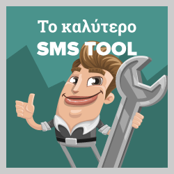 sms tool - sms marketing εργαλειο