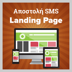 landing page sms marketing
