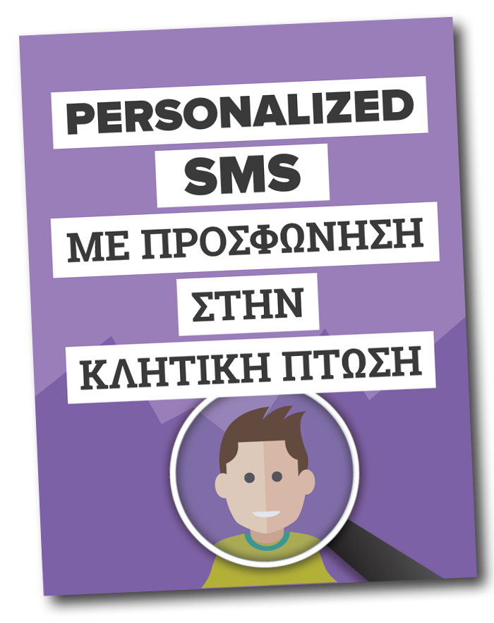 personalized sms - προσωποποιημένα sms