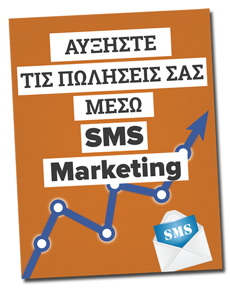sms marketing sales