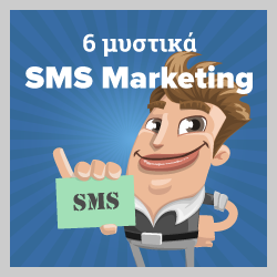 sms marketing λάθη