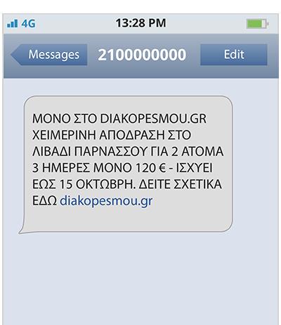 Χωρισμος μεσω SMS