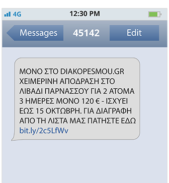 sms with unsubscription link